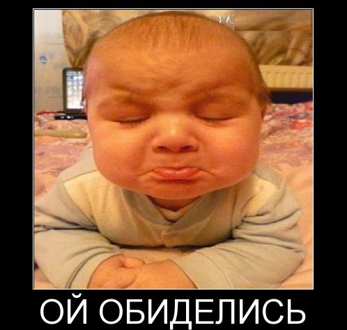 обиженый малыш
