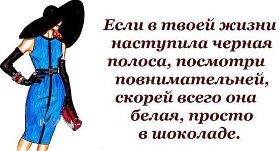 chernaya-polosa-v-zhizi